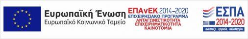 ΕΠΑνΕΚ, ΕΣΠΑ 2014 - 2020